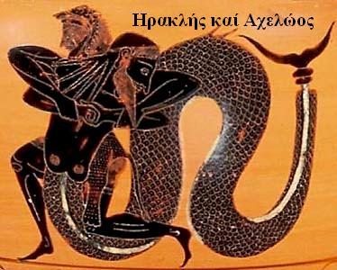 Πάλη του Ηρακλή με τον Αχελώο